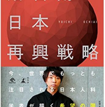 """日本再興戦略(落合陽一)を読んで、""""必要性""""を解決する期間の日本が楽しそうだと思う"""