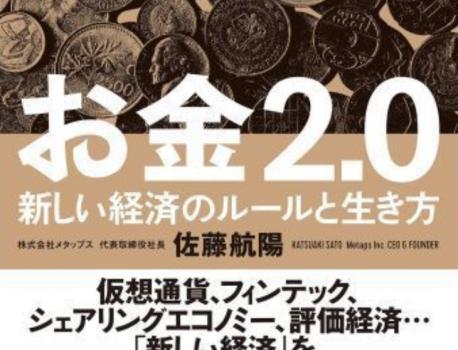 お金2.0 新しい経済ルールと生き方(佐藤航陽さん )を読んで 資本主義は面白いと頷く